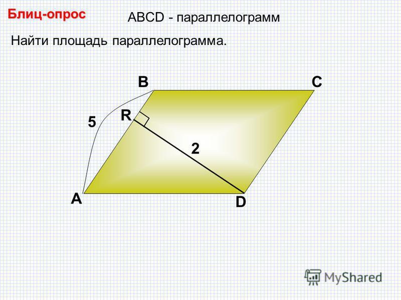 Найти площадь параллелограмма. А ВС D Блиц-опрос 2 5 R АBCD - параллелограмм