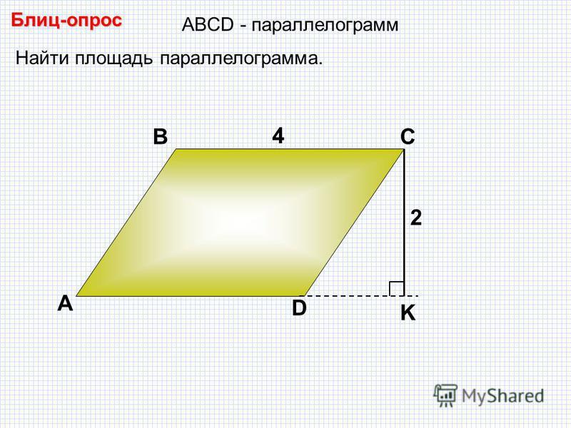 А ВС D K 4 Найти площадь параллелограмма. Блиц-опрос 4 2 АBCD - параллелограмм