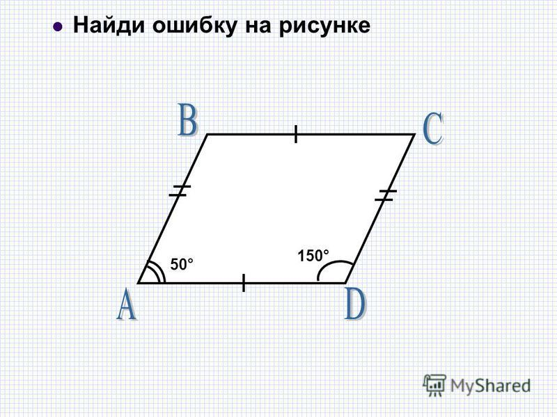 150° 50° Найди ошибку на рисунке