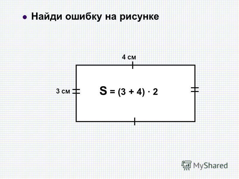 S = (3 + 4) · 2 4 см 3 см Найди ошибку на рисунке