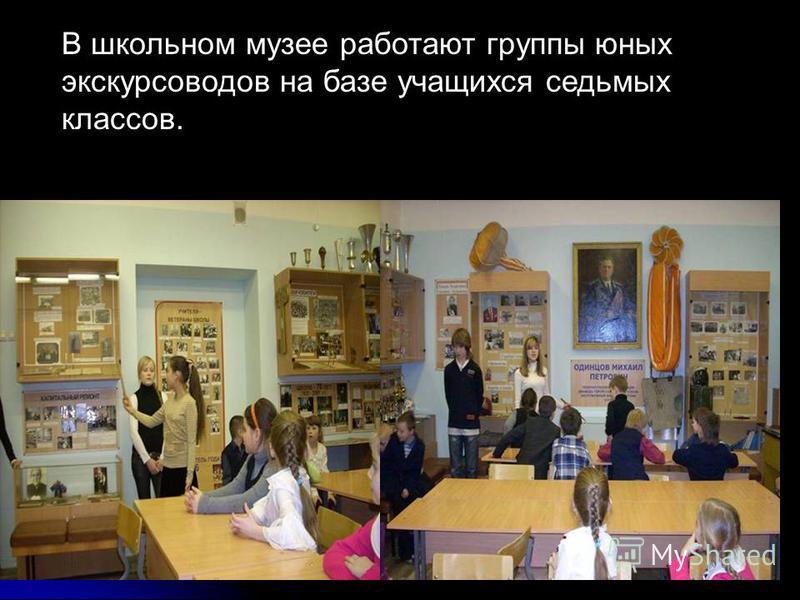 В школьном музее работают группы юных экскурсоводов на базе учащихся седьмых классов.