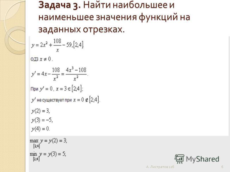 Задача 3. Найти наибольшее и наименьшее значения функций на заданных отрезках. 6 А. Листратов 12 б