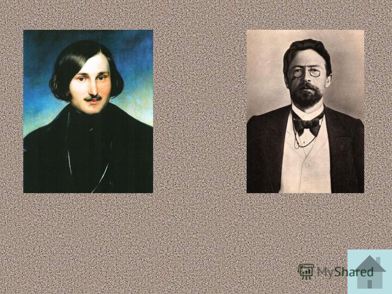Автор этого произведения… А.П.Чехов Н.В.Гоголь