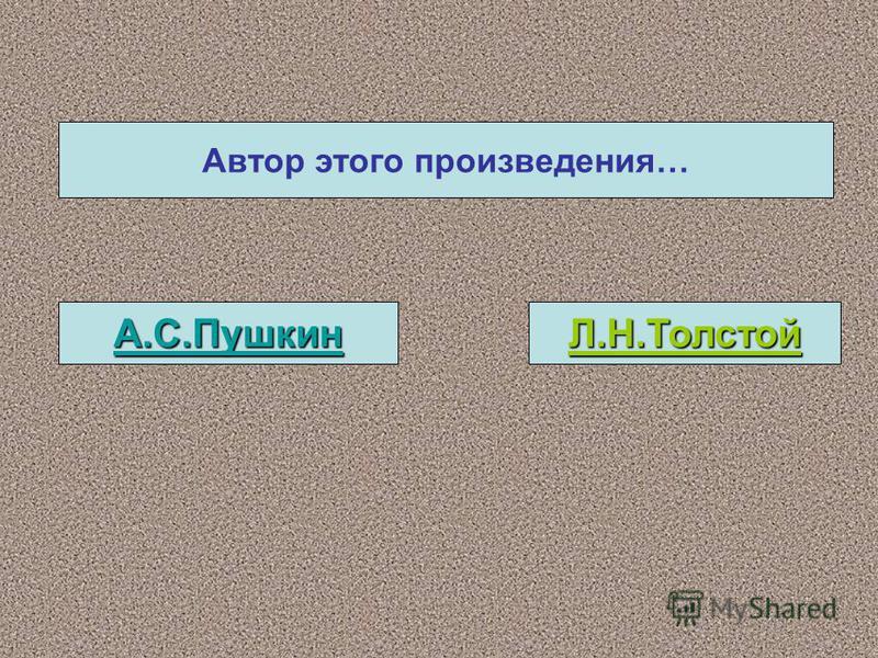 Это иллюстрация к произведению… «Дубровский» «Выстрел» «Выстрел»