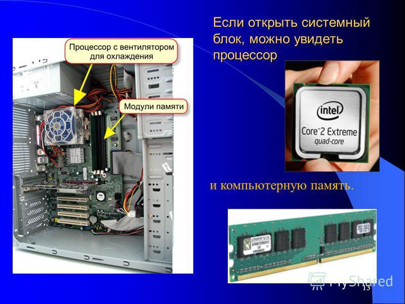 Если открыть системный блок, можно увидеть процессор 13 и компьютерную память.