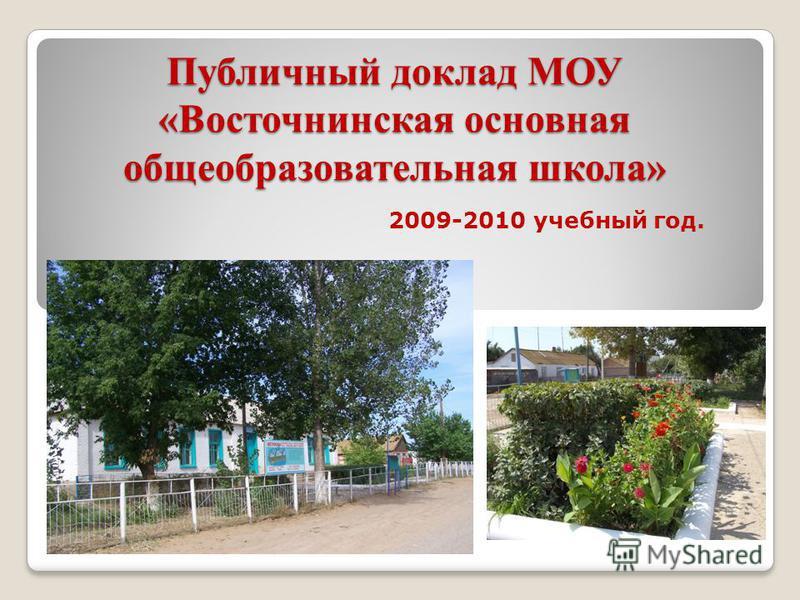 Публичный доклад МОУ «Восточнинская основная общеобразовательная школа» 2009-2010 учебный год.