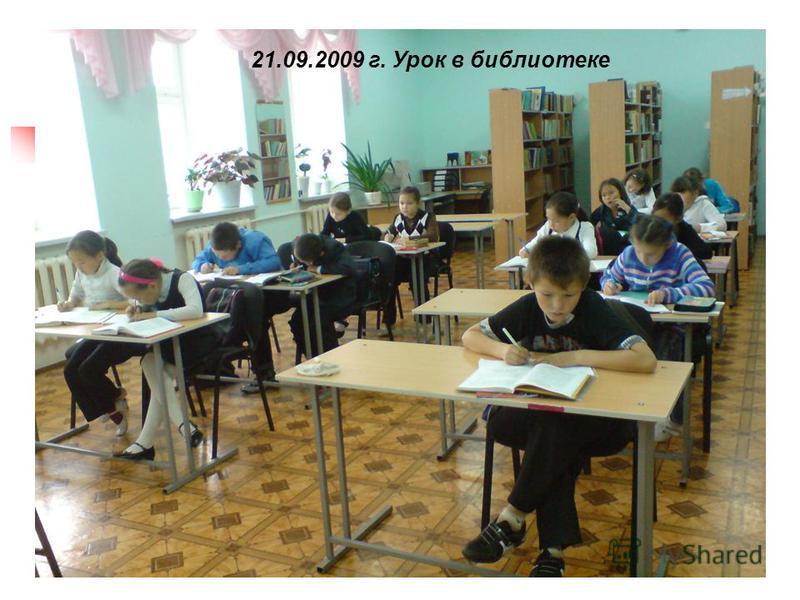 21.09.2009 г. Урок в библиотеке