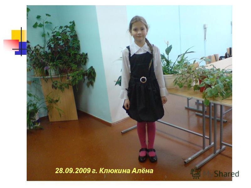 28.09.2009 г. Клюкина Алёна