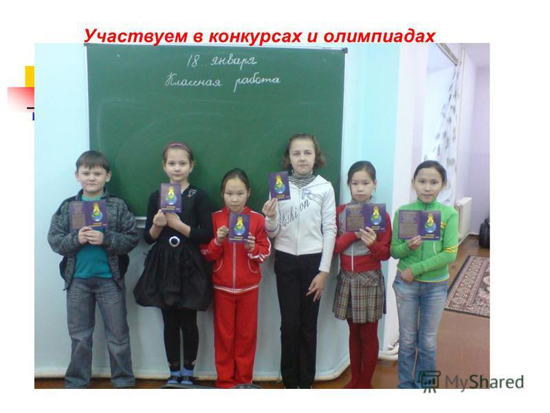 Участвуем в конкурсах и олимпиадах