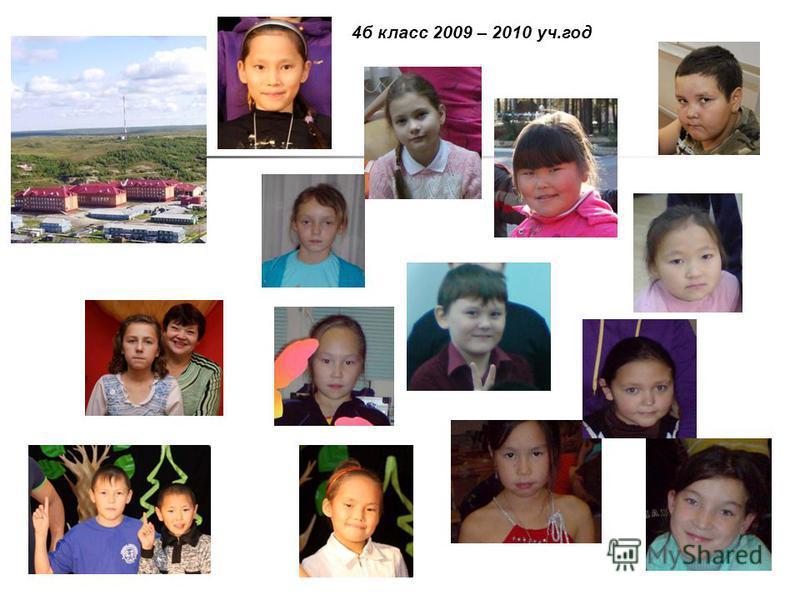 4 б класс 2009 – 2010 уч.год