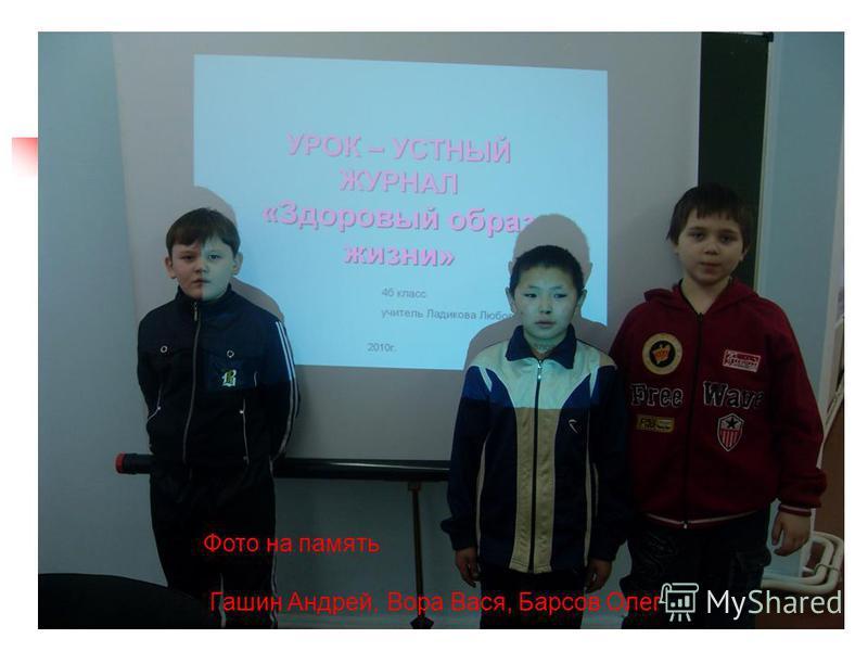 Фото на память Гашин Андрей, Вора Вася, Барсов Олег