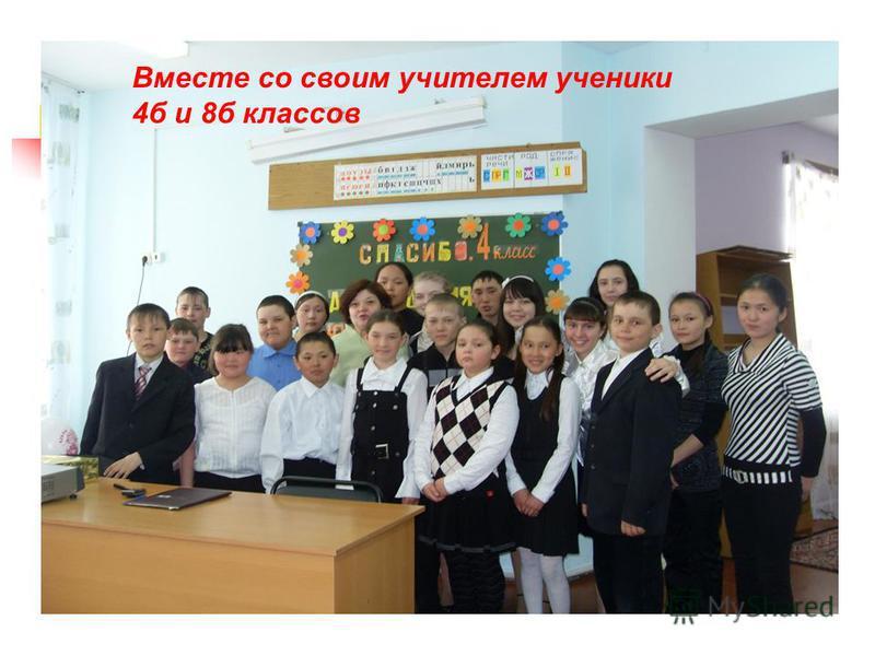 Вместе со своим учителем ученики 4 б и 8 б классов