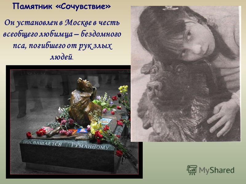 Памятник «Сочувствие» Он установлен в Москве в честь всеобщего любимца – бездомного пса, погибшего от рук злых людей.
