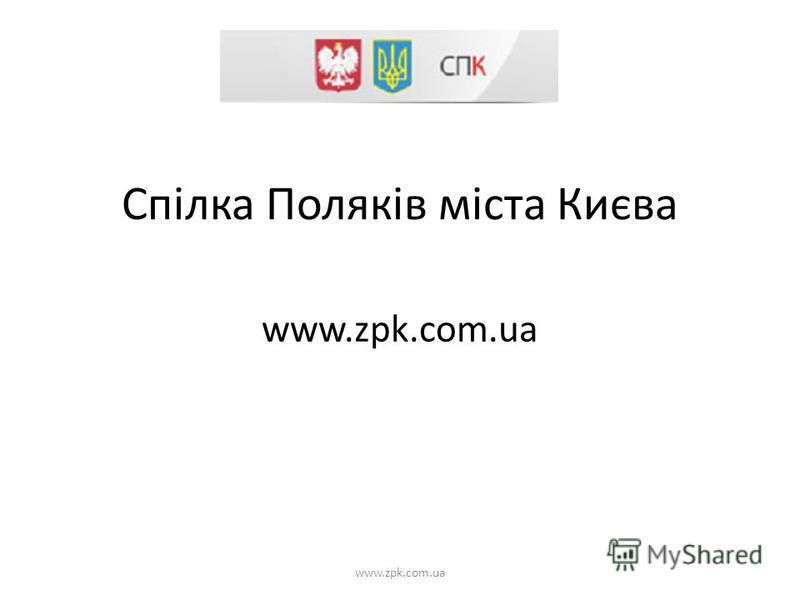 Спілка Поляків міста Києва www.zpk.com.ua