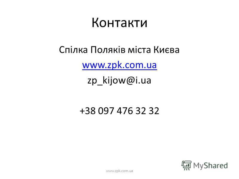 Контакти Спілка Поляків міста Києва www.zpk.com.ua zp_kijow@i.ua +38 097 476 32 32 www.zpk.com.ua