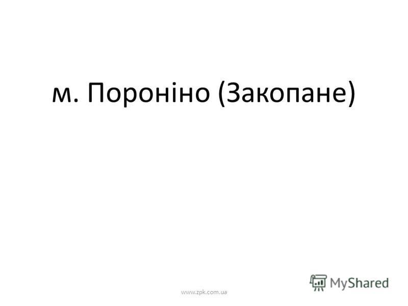 м. Пороніно (Закопане) www.zpk.com.ua
