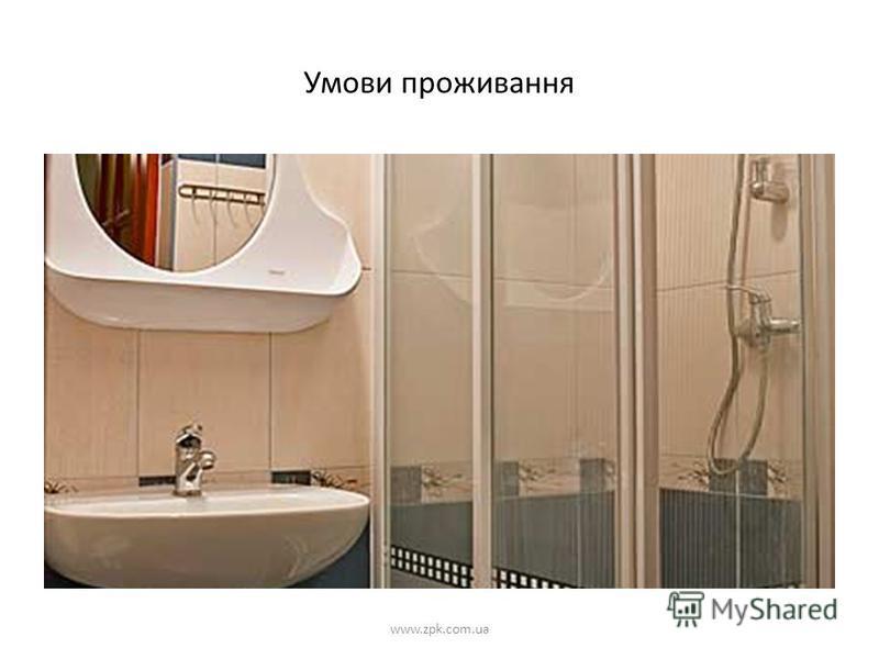 Умови проживання www.zpk.com.ua