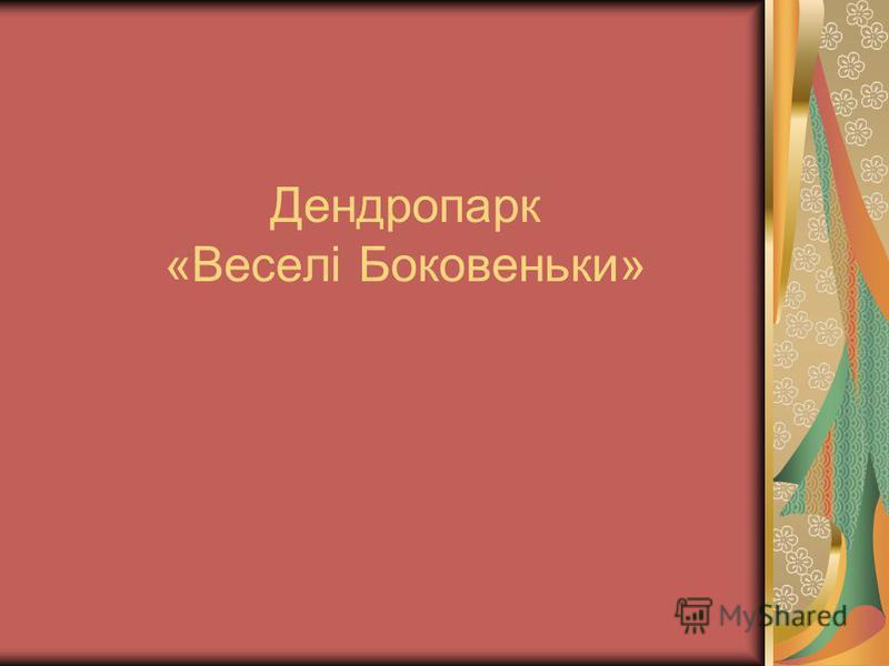 Дендропарк «Веселі Боковеньки»