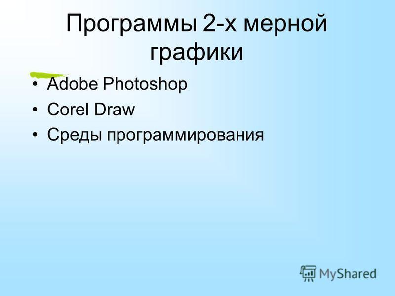 Программы 2-х мерной графики Adobe Photoshop Corel Draw Среды программырования