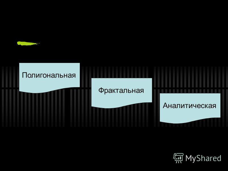 Трехмерная графика Фрактальная ПолигональнаяАналитическая