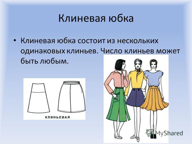 Клиневая юбка Клиневая юбка состоит из нескольких одинаковых клиньев. Число клиньев может быть любым.