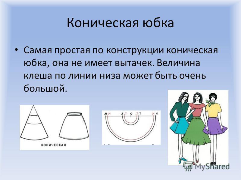 Коническая юбка Самая простая по конструкции коническая юбка, она не имеет вытачек. Величина клеша по линии низа может быть очень большой.