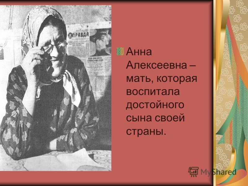 Анна Алексеевна – мать, которая воспитала достойного сына своей страны.