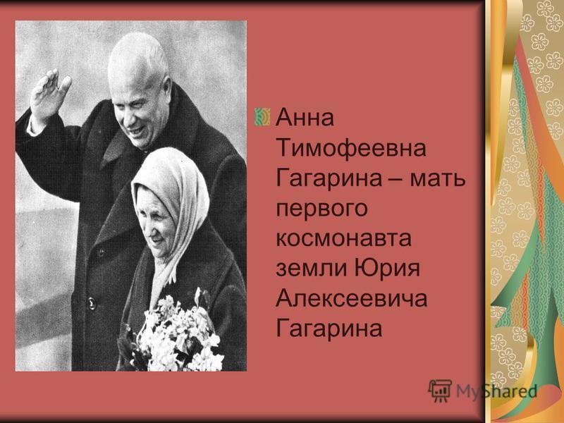 Анна Тимофеевна Гагарина – мать первого космонавта земли Юрия Алексеевича Гагарина