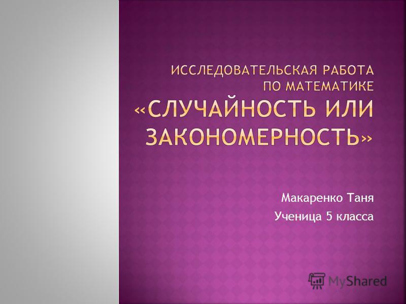 Макаренко Таня Ученица 5 класса