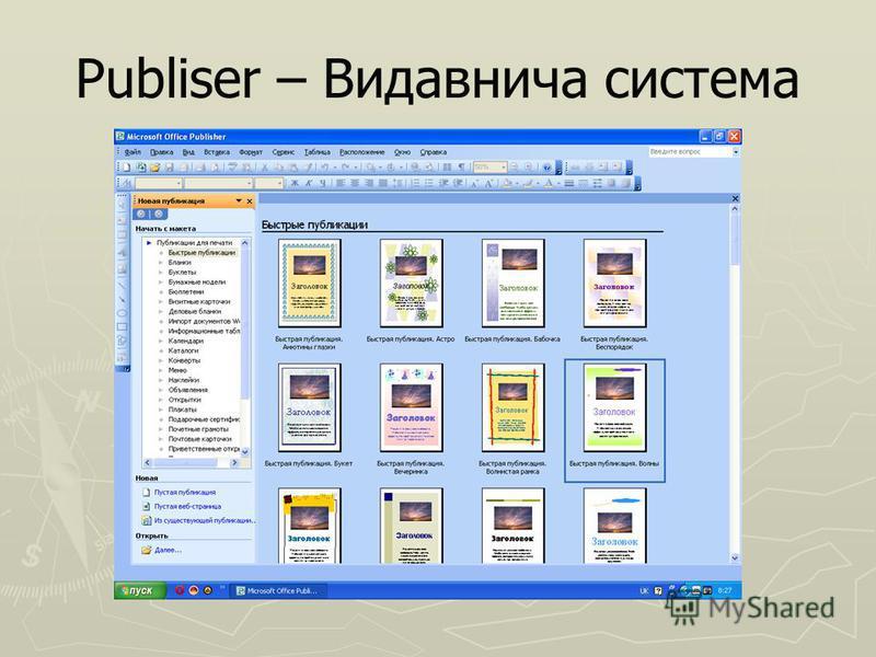 Publiser – Видавнича система