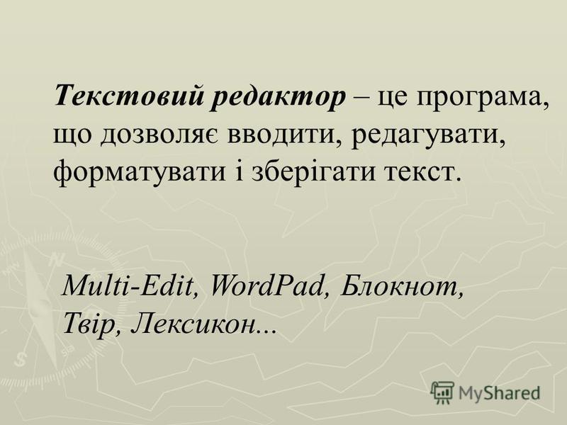 Текстовий редактор – це програма, що дозволяє вводити, редагувати, форматувати і зберігати текст. Multi-Edit, WordPad, Блокнот, Твір, Лексикон...
