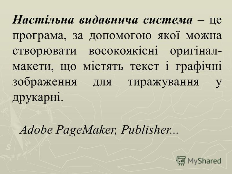 Настільна видавнича система – це програма, за допомогою якої можна створювати восокоякісні оригінал- макети, що містять текст і графічні зображення для тиражування у друкарні. Adobe PageMaker, Publisher...