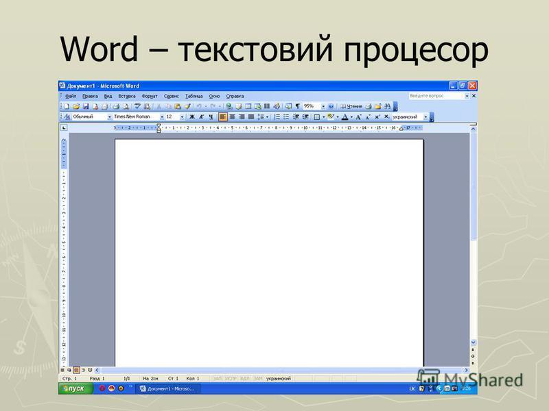 Word – текстовий процесор
