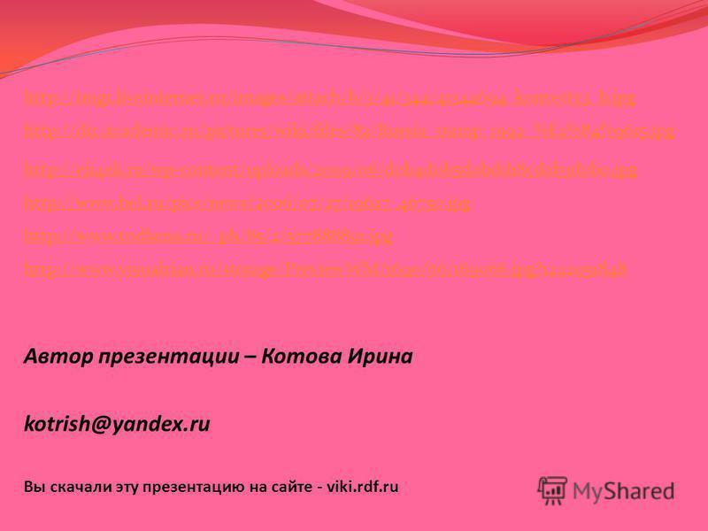 Автор презентации – Котова Ирина kotrish@yandex.ru Вы скачали эту презентацию на сайте - viki.rdf.ru http://img1.liveinternet.ru/images/attach/b/3/41/344/41344694_konverty3_b.jpg http://dic.academic.ru/pictures/wiki/files/82/Russia_stamp_1992_%E2%84%