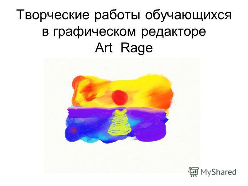 Творческие работы обучающихся в графическом редакторе Art Rage
