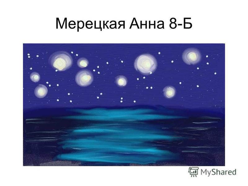 Мерецкая Анна 8-Б