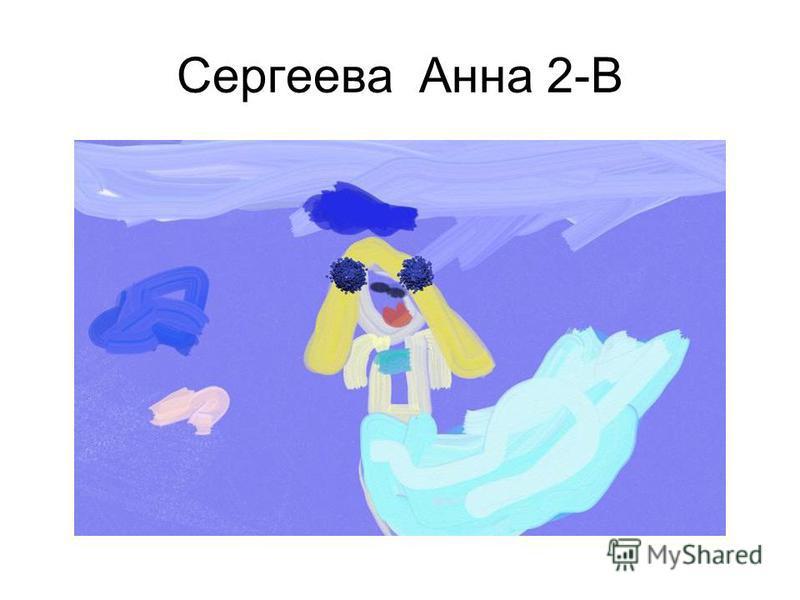Сергеева Анна 2-В