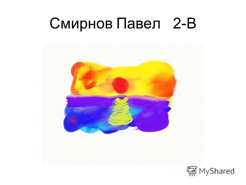 Смирнов Павел 2-В