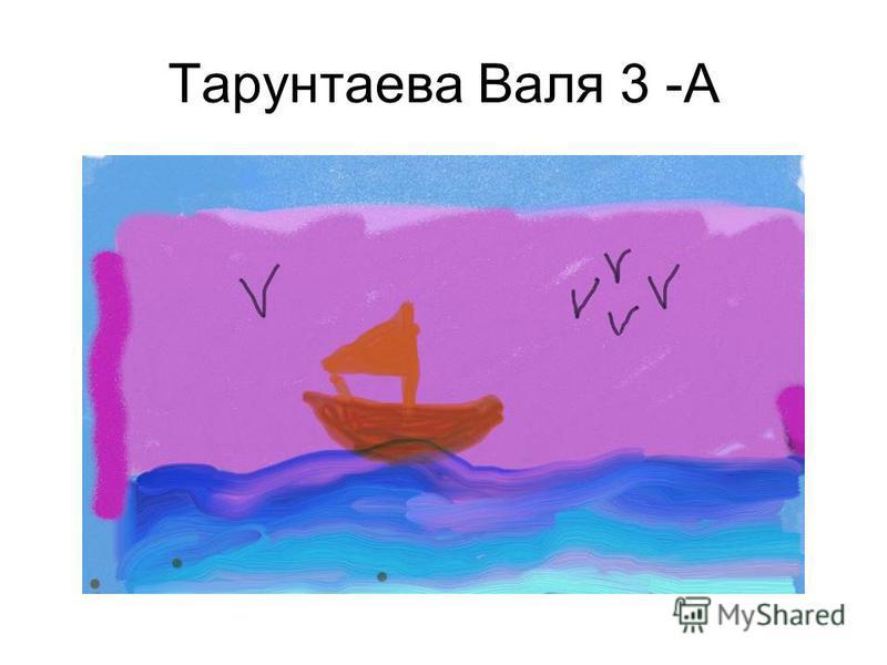 Тарунтаева Валя 3 -А