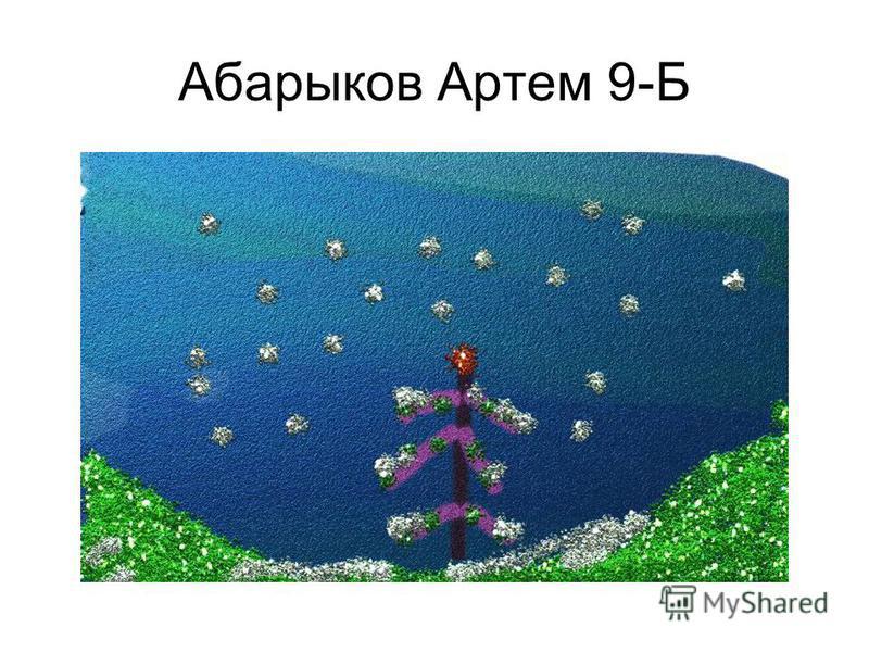 Абарыков Артем 9-Б