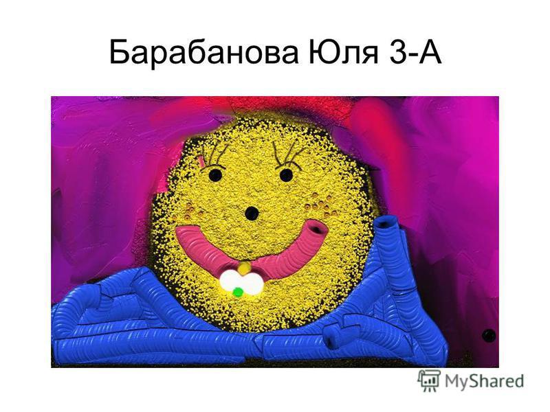 Барабанова Юля 3-А