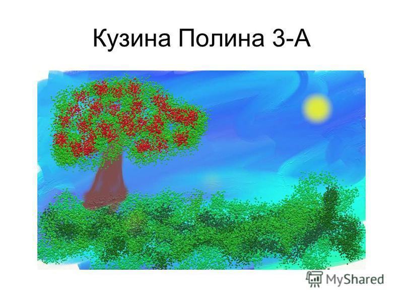 Кузина Полина 3-А