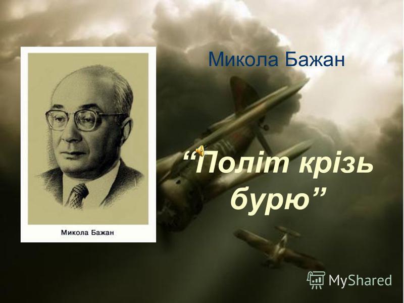 Микола Бажан Політ крізь бурю