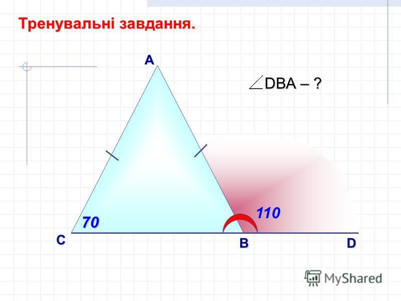 D С B Тренувальні завдання. 7070 DВА – ? А 110