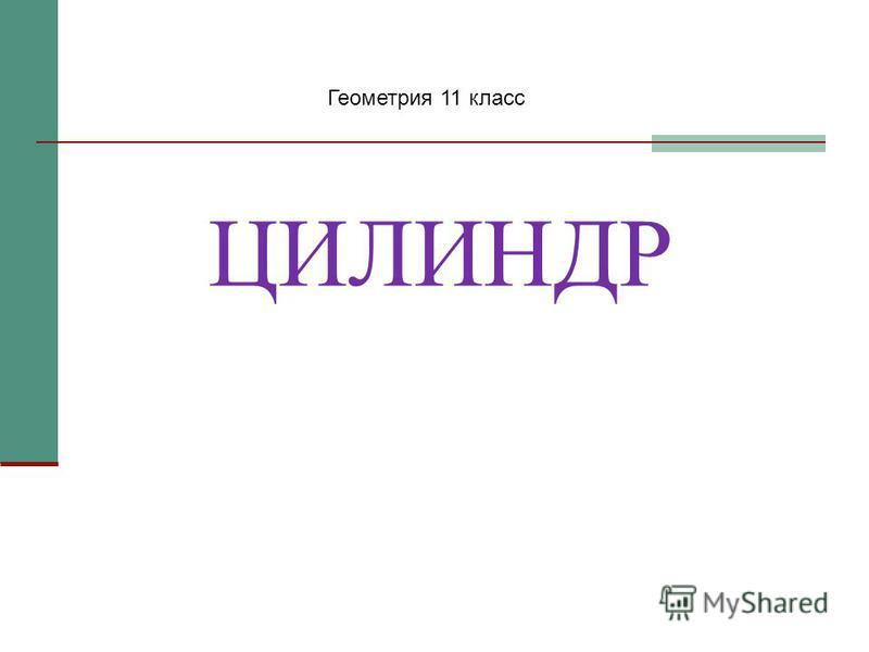 ЦИЛИНДР Геометрия 11 класс