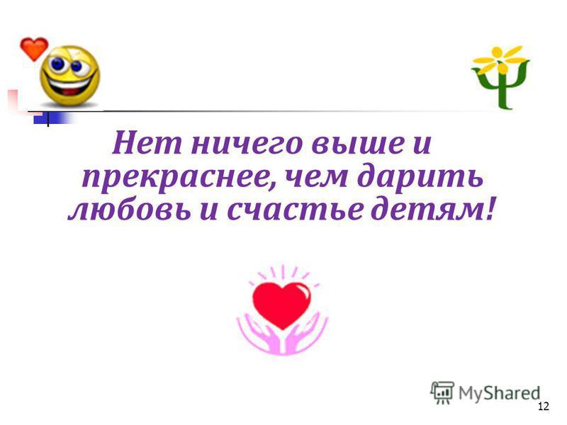12 Нет ничего выше и прекраснее, чем дарить любовь и счастье детям!