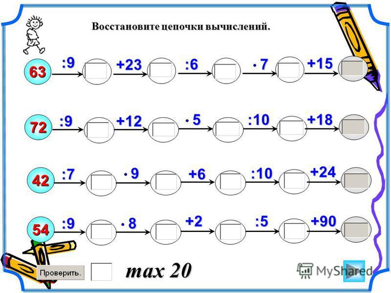 63 :98:9 +127+23 72 :6 :10 :7 +6 42 :109:9 54 :5+2 +155+18 +24 +90 Восстановите цепочки вычислений. max 20