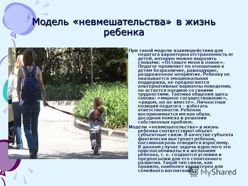 Модель «невмешательства» в жизнь ребенка При такой модели взаимодействия для педагога характерна отстраненность от детей, которую можно выразить словами: «Оставьте меня в покое». Педагог проявляет по отношению к детям безразличие, равнодушие, раздраж