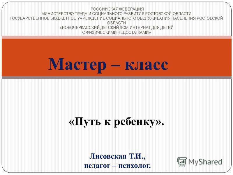 Мастер – класс «Путь к ребенку». Лисовская Т.И., педагог – психолог.