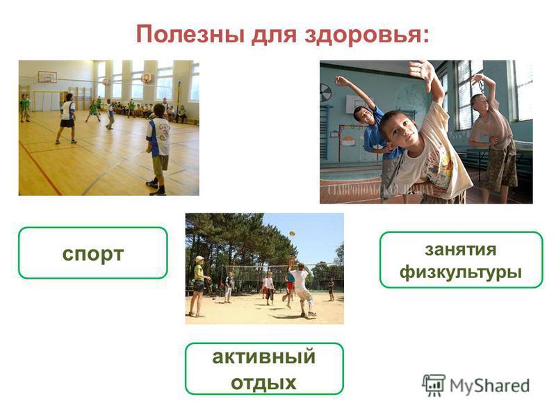 Полезны для здоровья: спорт активный отдых занятия физкультуры